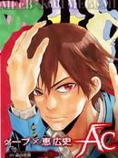 Acma:Game漫画75