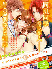 brothers conflict 侑介篇