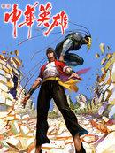 新著中华英雄漫画