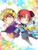 黑塔利亚 World☆Stars漫画