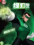 绿灯侠:动画系列漫画
