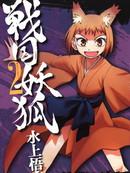 战国妖狐漫画79